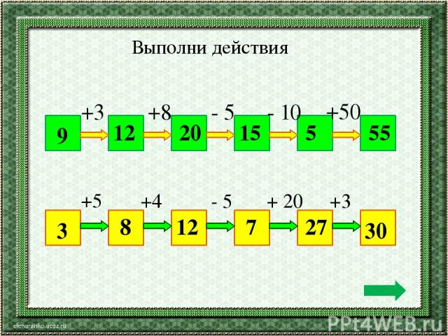 Выполни действия 9 55 +3 +8 - 5 - 10 +50 12 20 15 5 3 30 +5 +4 - 5 + 20 +3 8 12 7 27