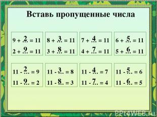 Вставь пропущенные числа 9 + … = 11 2 + … = 11 8 + … = 11 3 + … = 11 7 + … = 11