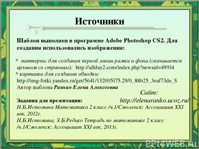 Источники Шаблон выполнен в программе Adobe Photoshop CS2. Для создания использовались изображения: паттерны для создания первой линии рамки и фона (скачивается архивом со страницы): http://allday2.com/index.php?newsid=49914 картинка для создания об…