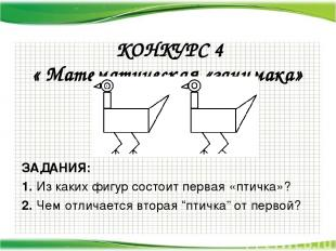 КОНКУРС 4 « Математическая «занимака» ЗАДАНИЯ: 1. Из каких фигур состоит первая