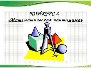 КОНКУРС 2 «Математическая пантомима»