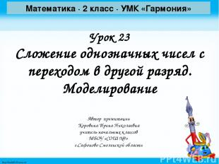 Урок 23 Сложение однозначных чисел с переходом в другой разряд. Моделирование Ав