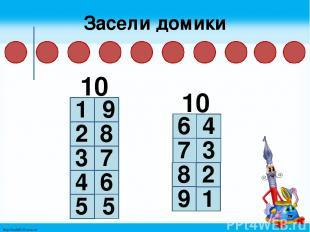 Засели домики 10 1 9 2 8 3 7 4 6 10 5 5 6 4 7 3 8 2 9 1 http://linda6035.ucoz.ru