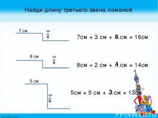 Найди длину третьего звена ломаной 7 см 3 см 8 см 2 см 5 см 5 см 7см + 3 см + …с