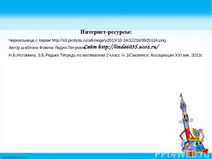 Сайт http://linda6035.ucoz.ru/ Интернет-ресурсы: Чернильница с пером http://s3.p