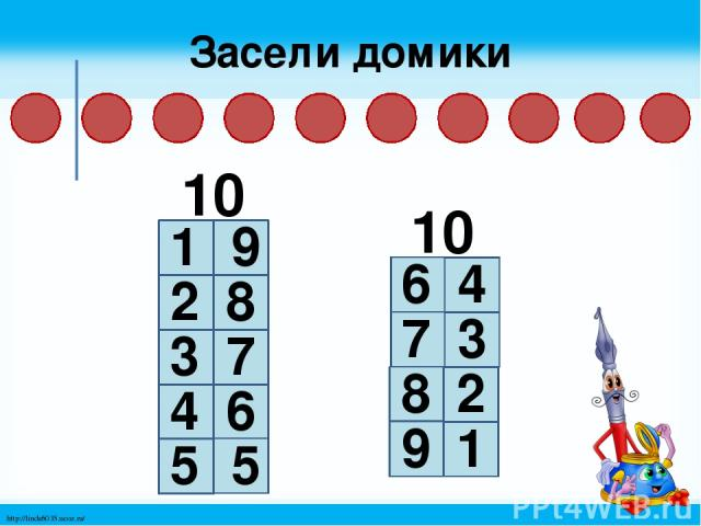 Засели домики 10 1 9 2 8 3 7 4 6 10 5 5 6 4 7 3 8 2 9 1 http://linda6035.ucoz.ru/