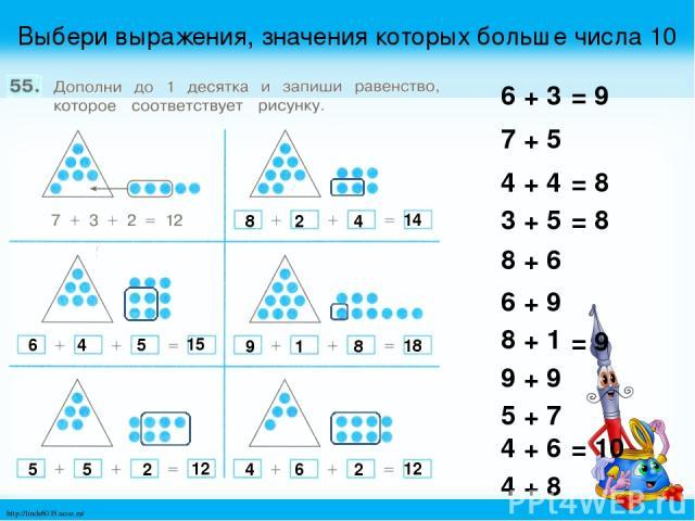 Выбери выражения, значения которых больше числа 10 6 + 3 7 + 5 4 + 4 3 + 5 8 + 6 6 + 9 8 + 1 9 + 9 5 + 7 4 + 6 4 + 8 = 9 = 8 = 8 = 9 = 10 8 2 4 14 6 4 5 15 9 1 8 18 5 5 2 12 4 6 2 12 http://linda6035.ucoz.ru/