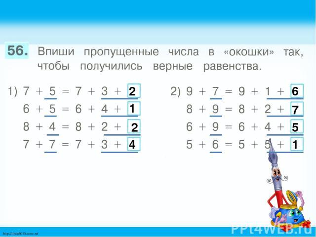 2 1 2 4 6 7 5 1 http://linda6035.ucoz.ru/