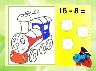 6 + 7 = 13 16 11 Мерзлютина И. А.