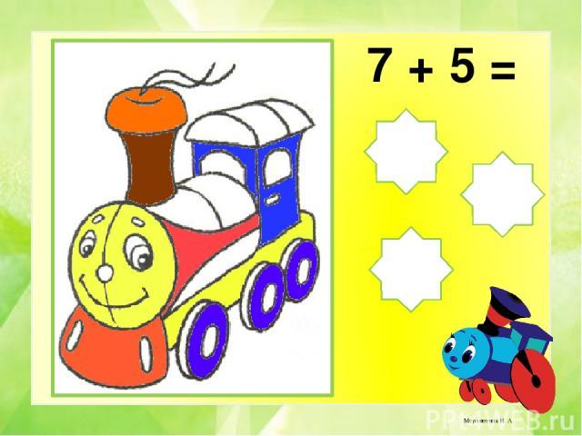 13 - 6 = 9 7 5 Мерзлютина И. А.