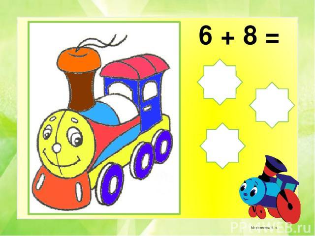 17 - 9 = 8 6 9 Мерзлютина И. А.