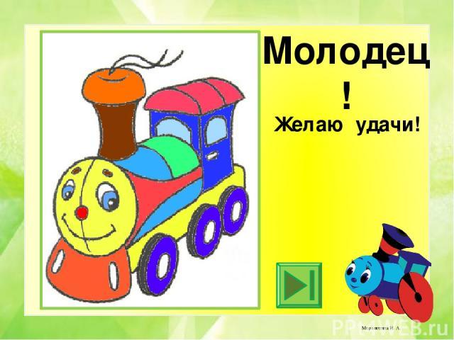 Интернет-ресурсы: Шаблон: http://metodisty.ru/m/files/view/merzljutina_i-_a-_shablon_dlya_prezentacii-_parovozik_2013_07_29_0 Паровозик: http://www.xxlbook.ru/imgh1544015.png Мерзлютина И. А.