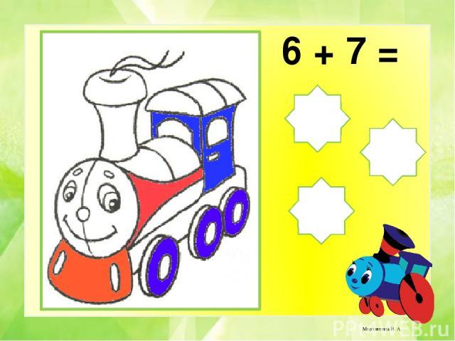 16 - 7 = 8 9 7 Мерзлютина И. А.