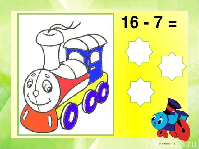 4 + 9 = 13 12 11 Мерзлютина И. А.