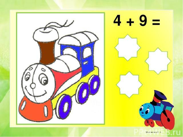 18 - 9 = 9 7 6 Мерзлютина И. А.