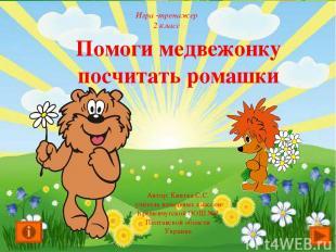Автор: Квитка С.С. учитель начальных классов Кременчугской ООШ №2 Полтавской обл