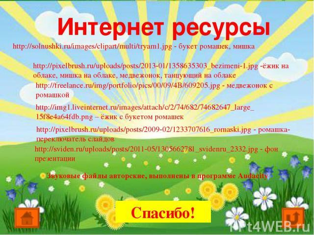 Интернет ресурсы http://solnushki.ru/images/clipart/multi/tryam1.jpg - букет ромашек, мишка http://pixelbrush.ru/uploads/posts/2013-01/1358635303_bezimeni-1.jpg -ёжик на облаке, мишка на облаке, медвежонок, танцующий на облаке http://freelance.ru/im…