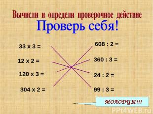 33 х 3 = 120 х 3 = 360 : 3 = 12 х 2 = 24 : 2 = 608 : 2 = 99 : 3 = 304 х 2 = 360