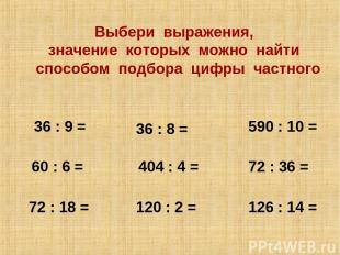 36 : 9 = 36 : 8 = 404 : 4 = 120 : 2 = 126 : 14 = 60 : 6 = 72 : 18 = 72 : 36 = 59