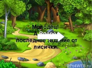 Используемые ресурсы Фон http://4put.ru/pictures/max/46/144272.jpg Лиса http://w