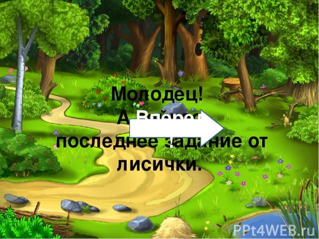 Используемые ресурсы Фон http://4put.ru/pictures/max/46/144272.jpg Лиса http://www.download3k.com/screenshots/38/6615/0.png Заяц http://icon.s.photosight.ru/img/3/347/2833319_large.jpeg 4. Волк http://aboutwolves.narod.ru/images/zwierzeta-wilki-1680…