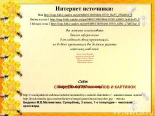 Фон http://img-fotki.yandex.ru/get/6840/134091466.197/0_ffa53_250af61e_S Пчёлы и