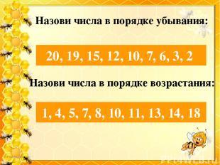 Назови числа в порядке убывания: Назови числа в порядке возрастания: 10, 3, 12,