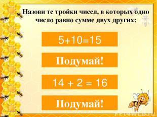 Назови те тройки чисел, в которых одно число равно сумме двух других: 5, 10, 15