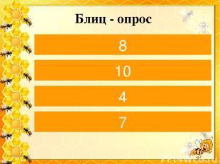 Блиц - опрос Назови число, которое стоит правее числа 7. 8 Увеличь 6 на 4. 10 Че