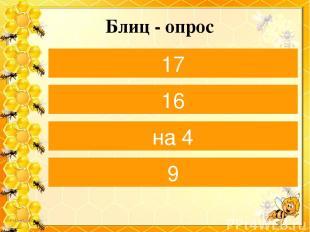Блиц - опрос Найди сумму чисел 9 и 8. 17 К 8 прибавить столько же. Чему равна су