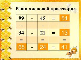 Реши числовой кроссворд: 54 13 65 24 41 99 - 45 = - - - 34 - 21 = = = = - = Если