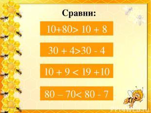 Сравни: 10 + 80 … 10+8 10+80> 10 + 8 30 + 4…30 - 4 30 + 4>30 - 4 10 + 9…19 + 10