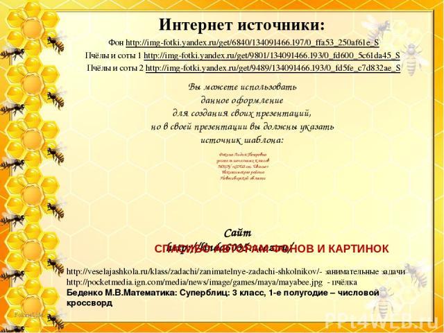 Фон http://img-fotki.yandex.ru/get/6840/134091466.197/0_ffa53_250af61e_S Пчёлы и соты 1 http://img-fotki.yandex.ru/get/9801/134091466.193/0_fd600_5c61da45_S Пчёлы и соты 2 http://img-fotki.yandex.ru/get/9489/134091466.193/0_fd5fe_c7d832ae_S Интернет…