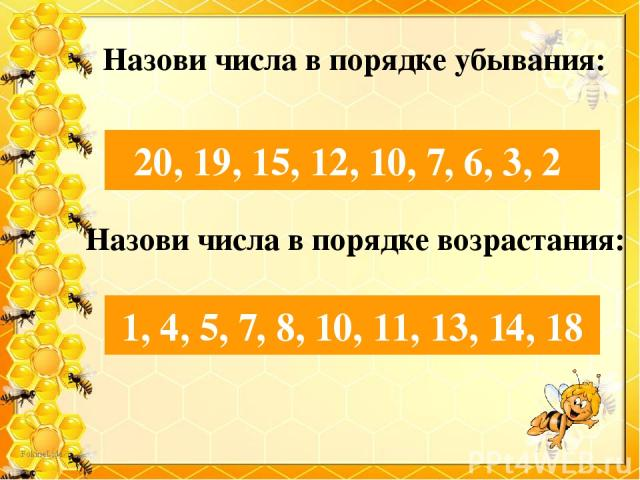 Назови числа в порядке убывания: Назови числа в порядке возрастания: 10, 3, 12, 7, 19, 20, 6, 2, 15 20, 19, 15, 12, 10, 7, 6, 3, 2 4, 14, 8, 5, 11, 1, 7, 13, 18, 10 1, 4, 5, 7, 8, 10, 11, 13, 14, 18