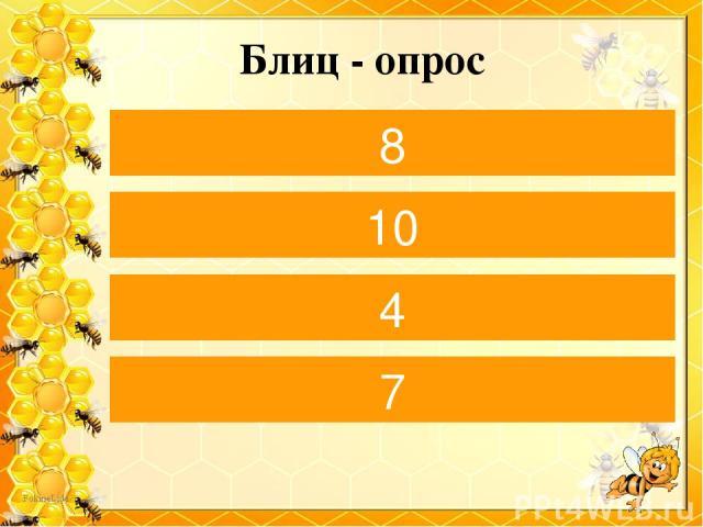Блиц - опрос Назови число, которое стоит правее числа 7. 8 Увеличь 6 на 4. 10 Чему равна разность чисел 13 и 9? 4 Уменьшаемое 15, вычитаемое 8. Разность - ? 7
