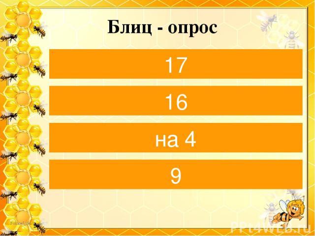 Блиц - опрос Найди сумму чисел 9 и 8. 17 К 8 прибавить столько же. Чему равна сумма? 16 На сколько 19 больше, чем 15? на 4 18 – это 9 и … 9