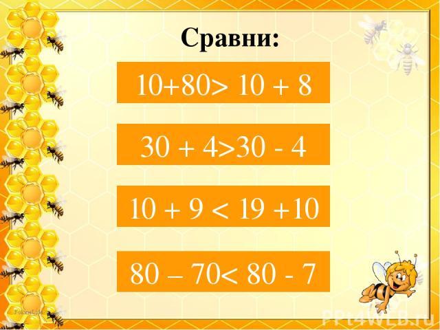 Сравни: 10 + 80 … 10+8 10+80> 10 + 8 30 + 4…30 - 4 30 + 4>30 - 4 10 + 9…19 + 10 10 + 9 < 19 +10 80 – 70…80 - 7 80 – 70< 80 - 7