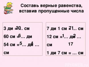 Составь верные равенства, вставив пропущенные числа 3 дм = … см 60 см = … дм 54