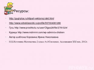 Ресурсы: http://gugl-plus.ru/klipart-vektornyj-deti.html http://www.odnoklassnik