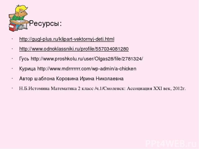 Ресурсы: http://gugl-plus.ru/klipart-vektornyj-deti.html http://www.odnoklassniki.ru/profile/557034081280 Гусь http://www.proshkolu.ru/user/Olgas28/file/2781324/ Курица http://www.mdrrrrrrr.com/wp-admin/a-chicken Автор шаблона Коровина Ирина Николае…