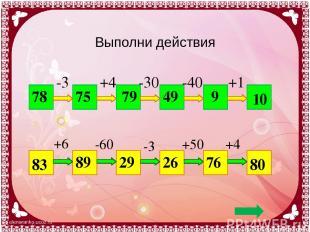 Выполни действия 78 10 -3 +4 -30 -40 +1 75 79 49 9 83 80 +6 -60 -3 +50 +4 89 29