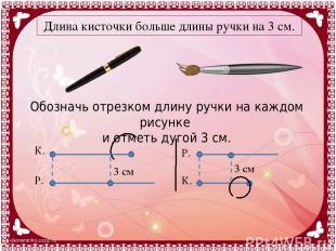 Обозначь отрезком длину ручки на каждом рисунке и отметь дугой 3 см. Длина кисто