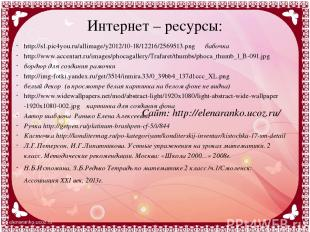 Интернет – ресурсы: http://s1.pic4you.ru/allimage/y2012/10-18/12216/2569513.png