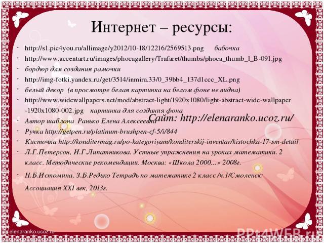 Интернет – ресурсы: http://s1.pic4you.ru/allimage/y2012/10-18/12216/2569513.png бабочка http://www.accentart.ru/images/phocagallery/Trafaret/thumbs/phoca_thumb_l_B-091.jpg бордюр для создания рамочки http://img-fotki.yandex.ru/get/3514/inmira.33/0_3…