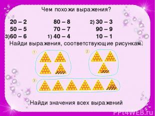 Чем похожи выражения? 20 – 2 50 – 5 60 – 6 80 – 8 70 – 7 40 – 4 30 – 3 90 – 9 10