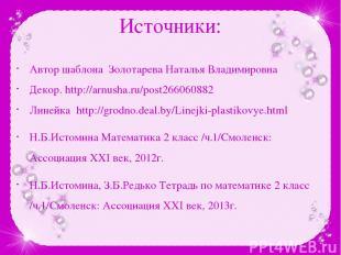 Источники: Автор шаблона Золотарева Наталья Владимировна Декор. http://arnusha.r
