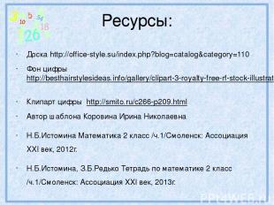 Ресурсы: Доска http://office-style.su/index.php?blog=catalog&category=110 Фон ци