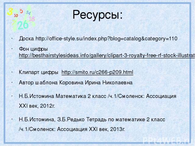 Ресурсы: Доска http://office-style.su/index.php?blog=catalog&category=110 Фон цифры http://besthairstylesideas.info/gallery/clipart-3-royalty-free-rf-stock-illustrations-vector-graphics Клипарт цифры http://smito.ru/c266-p209.html Автор шаблона Коро…