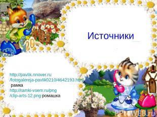 Источники http://pavlik.nnover.ru/fotogalereja-pavlik0210/4642193.html рамка htt
