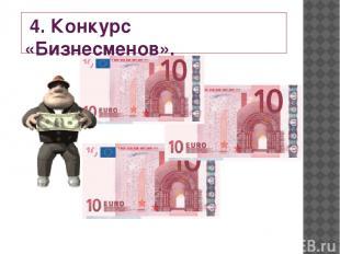 4. Конкурс «Бизнесменов».